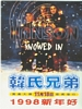 Taiwan Snowed In Postcard - Front